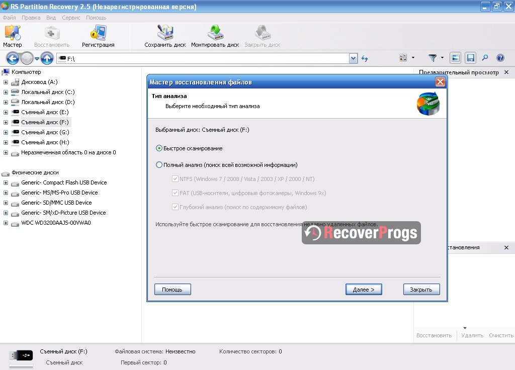 Программа rs photo recovery скачать бесплатно